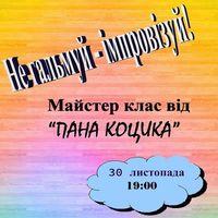 Майстер-клас імпровізаційного театру «Пан Коцик»