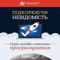 Space IT: Підкорюючи невідомість