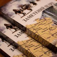 Презентація книжки «Заметений шлях» Кузьми Каздоби