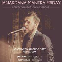 Концерт Janardana Mantra Friday