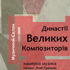 Концерт «Династії Великих Композиторів»