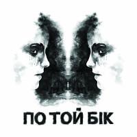 Фільм «По той бік»
