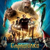 Фільм «Страшилки» (Goosebumps)