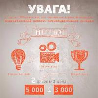 Конкурс короткометражних фільмів «Меценат»