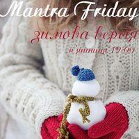 Інтерактивний музичний вечір Mantra Friday
