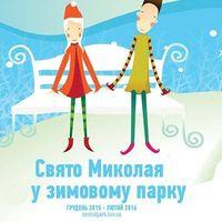 Свято Миколая у Зимовому парку