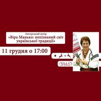 Авторський вечір «Віра Манько: непізнаний світ української традиції»