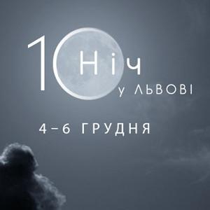 Десятий фестиваль «Ніч у Львові» / грудень 2015