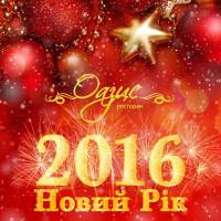 Cвяткування Нового 2016 року у ресторані «Оазис»