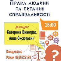 Дискусія «Права людини та питання справедливості»