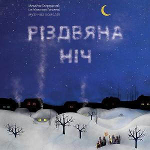 Вистава «Різдвяна ніч» - Театр ім. Марії Заньковецької