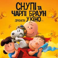 Мультфільм «Снупі та Чарлі Браун: Дрібнота у кіно» (Peanuts)