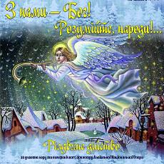 Різдвяне дійство «З нами - Бог! Розумійте, народи...»