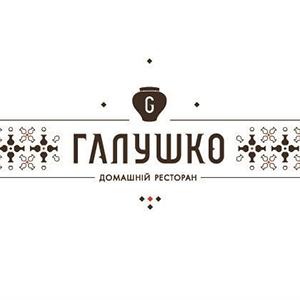 Домашній ресторан «Галушко»