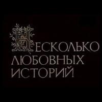 Фільм «Декілька любовних історій» (Несколько любовных историй)