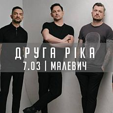 Концерт гурту «Друга Ріка»