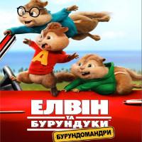 Мультфільм «Елвін та бурундуки: Бурундомандри» (Alvin and the Chipmunks: The Road Chip)