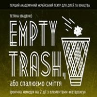 Вистава «Empty Trash або Cпалюємо сміття»