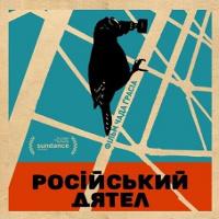 Фільм «Російський дятел» (The Russian Woodpecker)
