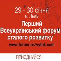 І Всеукраїнський Форум сталого розвитку  «Перспективи та можливості сталого розвитку громад»
