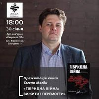 Презентація книги Євгена Магди «Гібридна війна. Вижити і перемогти»
