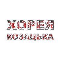 Концерт гурту «Хорея Козацька»