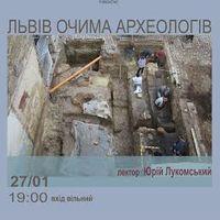 Лекція «Львів очима археологів»