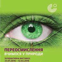 Виставка «Переосмислення: вчимося у природи»