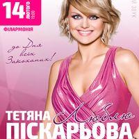 Концерт Тетяни Піскарьової «Люблю»