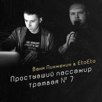 Концерт пітерського виконавця «Простывший Пассажир Трамвая №7»