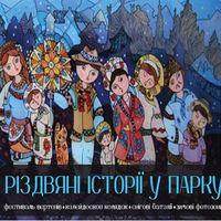 Казкове святкове дійство «Різдвяні історії в парку»