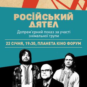 Допрем'єрний показ історичного детективу «Російський дятел» за участі знімальної групи