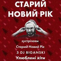 Вечірка «Старий Новий Рік із Dj Biganski»