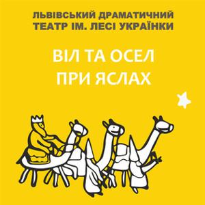 Вистава «Віл та осел при яслах» - Театр ім. Лесі Українки