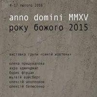 Проект малярства та графіки «Anno Domini –2015»