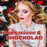 Концер Бріі Блессінг та гурту Schockolad