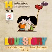 Святковий вечір LoveStory
