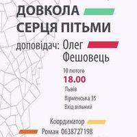 Розмова з Олегом Фешовцем про «Серце пітьми» Джозефа Конрада