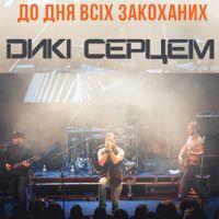 Концерт гурту «Дикі серцем» @ Під Арсеналом