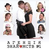 Фільм «Агенція знайомств №1» (Lovemakers)