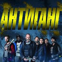 Фільм «Антиганг» (Antigang)