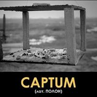 Фільм «Captum (Полон)»