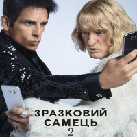 Фільм «Зразковий самець 2» (Zoolander 2)