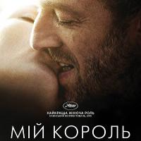 Фільм «Мій король» (Mon roi)