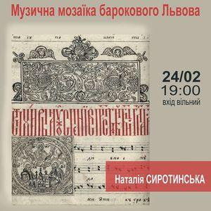 Лекція «Музична мозаїка барокового Львова»