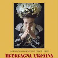 Фотовиставка «Прекрасна Україна»
