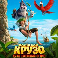 Мультфільм «Робінзон Крузо: Дуже заселений острів» (Robinson Crusoe)