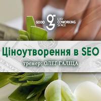 Семінар від Олега Галіци «Ціноутворення в SEO»