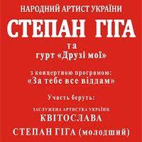 Концерт Степана Гіги «За тебе все віддам»