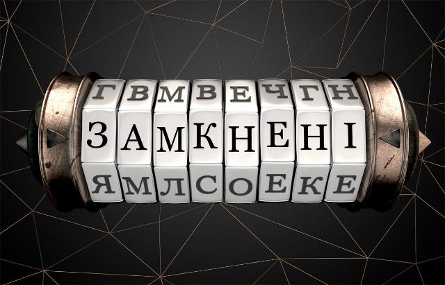 Мережа квест-кімнат «Замкнені» - розваги у Львові для дітей та дорослих
